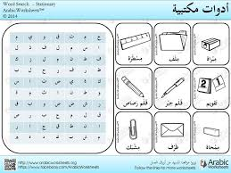 33 best excerice images on pinterest arabic language learning