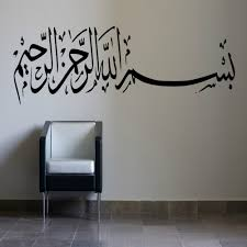 Bedroom Wall Stickers Uk Aliexpress Com Buy Islamic Wall Stickers Quotes Muslim Arabic