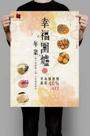 cuisine tunisienne en vid駮 boat festival 上海鄉村端午節的視覺燈箱海報 露出位置為台北車站
