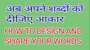 badlen design how to design and shape your words