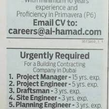 planning engineer jobs in dubai uae for americans hospital ads archive page 262 of 403 authorityjob com jobs in dubai