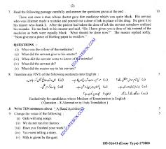 past paper 9th class english lahore board 2016 subjective type