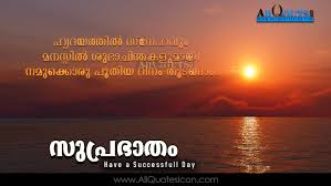 wedding quotes in malayalam 100 wedding wishes malayalam quotes wedding wishes quotes