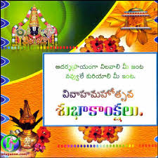 Wedding Wishes Messages Wedding Quotes And Greetings Easyday Teluguone Greetings