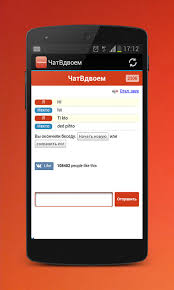 random chat app for android чатвдвоем russian random chat appstore for android