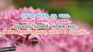 wedding quotes kannada quotes for him in kannada kannada quotes quotesaddacom telugu