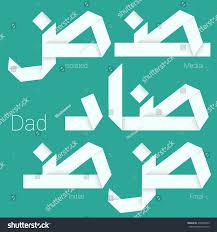 folded paper arabic typefaceletter daad arabic stock vector