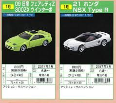 2017 jan april tomica new model cars outlook overview heetnet com