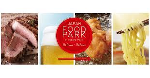 cuisine sur 2 งานเทศกาลเจแปนฟ ดปาร คท สวนสาธารณะฮ บ ยะ โตเก ยว food park