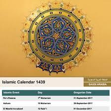 2018 Calendar Islamic Islamic Calendar 2018 Hijri Calendar 1439 For