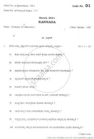 kannada 2011 march arts commerce science 2nd puc 12th