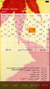 afghan calendar 1393 taghvim rooz on the app store