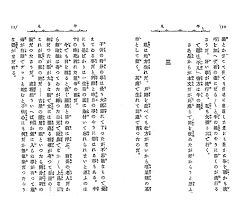japanese writing system wikiwand
