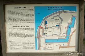 kansai trip okayama february 24 u2014 james yuichi sato 佐藤勇一