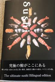sushi for beginners book book review sushi by kazuo nagayama food sake tokyo