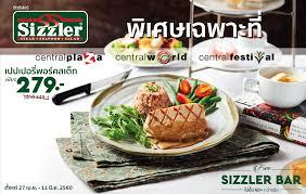 cuisine pro 27 sizzler centralplaza shopping mall
