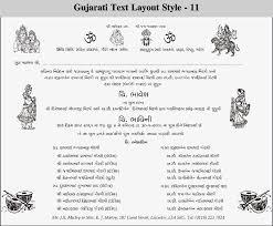 Wedding Invitation Card Matter In Wedding Invitation In Gujarati Hindu Wedding Card Matter In