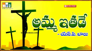 best christian worship songs amma ithade siluvalo kristhu yedu matalu best christian