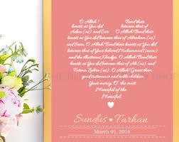 Islamic Wedding Card Islamic Wedding Gift Etsy