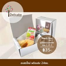 box cuisine snack box snack boxราคาถ ก จำหน ายขนมหวาน bakery ร บจ ดงานอ เว นท