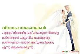 wedding wishes in malayalam wedding anniversary messages malayalam wedding invitation