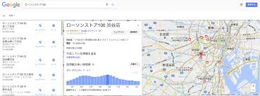 Google Maps Radius Japans Lawson Store100 Shifted To Digital Ads U2014 And Reach Sales