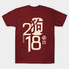 new year t shirts new year 2018 year of the dog simple modern new