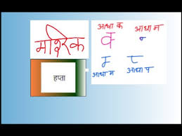 hindi matra learning class 2 part 4 half letter word youtube