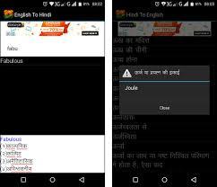 hindi english dictionary free download full version pc hindi dictionary full version 4 3 free download