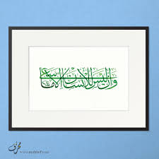 Islamic Wall Art U0026 Canvas by Islamic Framed Art Man Can Have Nothing But What He Strives For