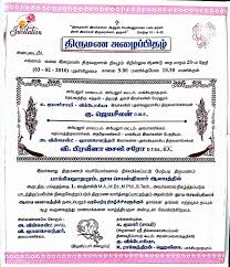 Invitation Cards Coimbatore Hindu Wedding Invitation Wordings In Tamil Yaseen For