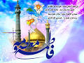 Image result for ‫ميلاد حضرت معصومه سلام الله‬‎