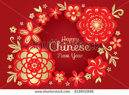 Chinese Art Design Happy Chinese New Year Card Chinese Stock Vector 632790026