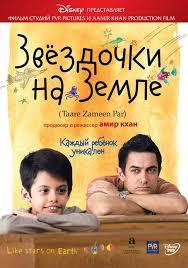 download taare zameen par full hd movie with torrent
