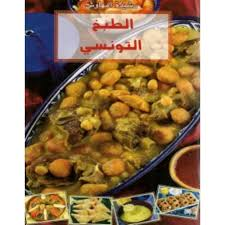 la cuisine tunisienne la cuisine tunisienne الطبخ التونسي version arabe maison d ennour