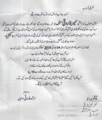 wedding quotes urdu an urdu wedding card worth reading interesting bzu multan