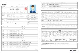 Resumes For Part Time Jobs by How Can I Find A Part Time Job In Japan Fast Japan