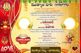 Wedding Invitation Cards In Kolkata Bengali Wedding Invitation Card Sample U2013 Bernit Bridal