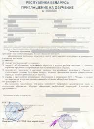 Japanese Embassy Letter Of Invitation the process of obtaining entry visas to the republic of belarus