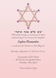 bar mitzvah invitation bm 12a