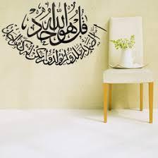 Islamic Home Decor Uk Arabic Art Decor Online Arabic Art Decor For Sale