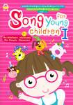 หนังสือเพลงภาษาอังกฤษกับพิงค์กี้ เล่ม 1 พร้อม CD [Engine by ...
