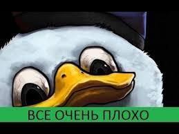 Dolan Duck Meme Generator - create meme it s very bad it s very bad dolan duck it s very