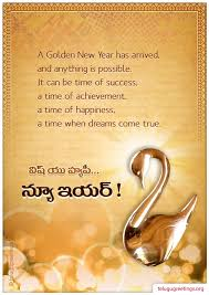 new year postcard greetings new year greeting 1 telugu greeting cards telugu wishes messages