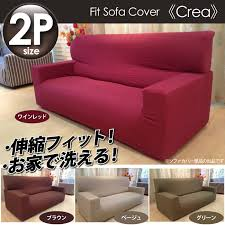 Fitted Covers For Sofas Stretch Covers For Sofas Catalog