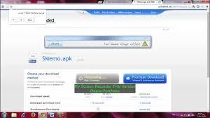 s memo apk تحميل smemo apk الخاص ب not 3 علي اي هاتف اندرويد حصريا