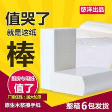 騁amine cuisine 广州吸水纸 广州吸水纸厂家 广州吸水纸批发市场 阿里巴巴