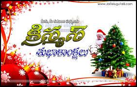wonderful merry wishes telugu quotes images happy