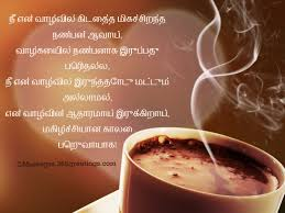 wedding quotes in tamil wedding day wishes in tamil questions pedia