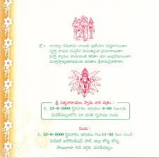 Invitation Cards Housewarming Ceremony Functions U2013 2008 Pedasanagallu News